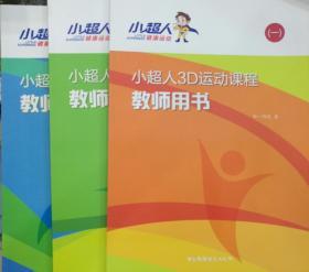 小超人3D运动课程教师用书(全3册)