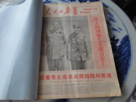 人民日报1971年1月,2月合订本,完整。无勾抹,品佳