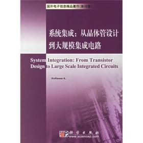 系统集成:从晶体管设计到大规模集成电路(影印版)