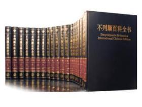 大不列颠百科全书国际中文版(修订精装版 全20册)D