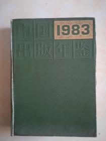 1983年中国出版年鉴