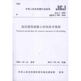 1511220216 / JGJ3-2010 高层建筑混凝土结构技术规程