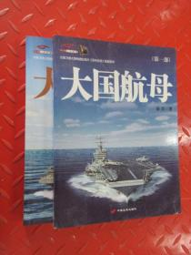 大国航母 第一部第二部 共两本合售