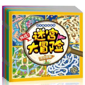迷宫大冒险(套装全6册)