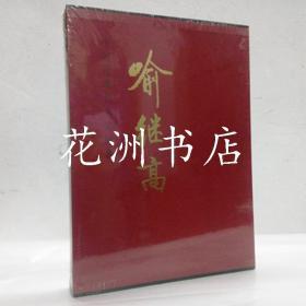 中国近现代名家画集:喻继高 (8开精装)