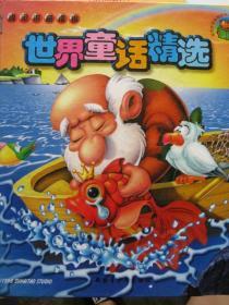 规范拼音读物规范拼音读物:世界童话精选(三只小猪·渔夫和金鱼 等)【精装】