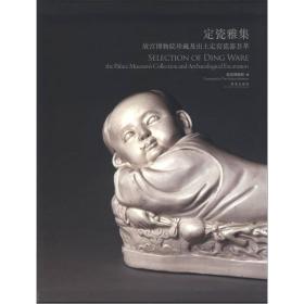 定瓷雅集:故宫博物院珍藏及出土定窑瓷器荟萃
