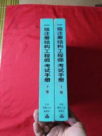 一级注册结构工程师考试手册(上下册)(精装16开,2000年1版1印)