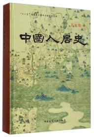 中国人居史