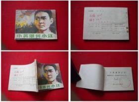 《小英雄何小江》,湖北1985.7一版一印9万册,7844号,连环画