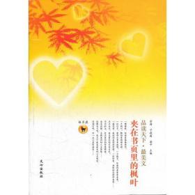 品读天下·最美文 白羊座 夹在书页里的枫叶 京涛 文心出版社 9787551001373