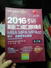2016考研英语(二)词汇进阶精点(第3版)