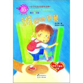 美德易拉罐系列:谁送的早餐·教孩子懂得友爱  (美绘注音版)(小学生优秀课外读物)