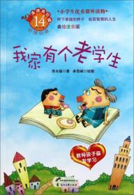 美德易拉罐系列:我家有个老学生·教导孩子奋发学习  (美绘注音版)(小学生优秀课外读物)