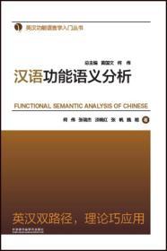 汉语功能语义分析