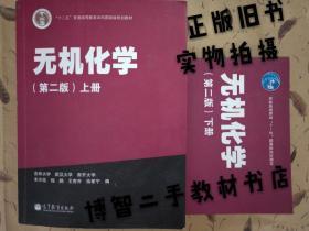 无机化学 第二版第2版 上下册 吉林大学 宋天佑 高等教育出版社9787040282566;9787040284799