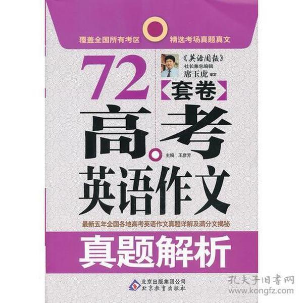 正版】高考英语作文真题解析72套卷-作文桥的每一本书都源自于读者的需要