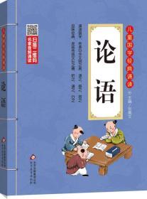 论语 彩图注音版 二维码名家音频诵读 儿童国学经典诵读