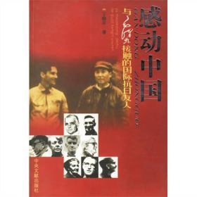 感动中国:与毛泽东接触的国际抗日友人