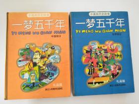 一梦五千年【中国部分+世界部分】(卡通画历史故事*硬精装*2册全*礼品版)