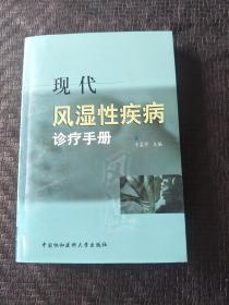 现代风湿性疾病诊疗手册