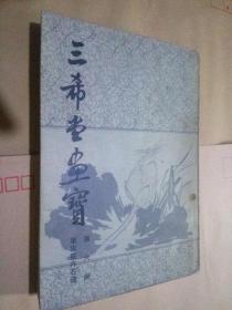 三希堂画宝 第六册