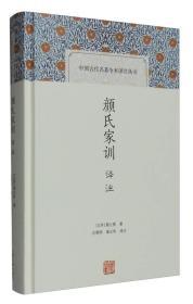 颜氏家训译注(中国古代名著全本译注丛书)