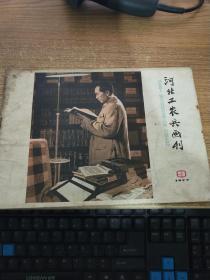 河北工农兵画刊1977-9