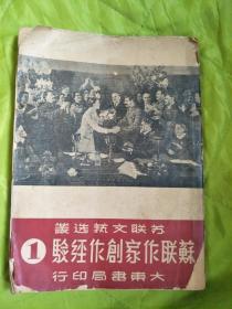 民国旧书:苏联作家创作经验 1