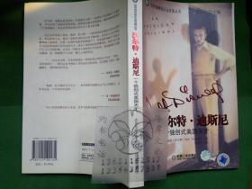 沃尔特·迪斯尼/[美]托马斯(Thomsa.B)  著;侍丹青  译+
