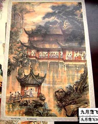 老挂历画国画人物1张 姚有信绘 52*38cm品如图