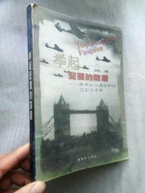 举起坚固的防盾 世界反空袭防护的过去与未来