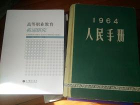 高等职业教育名词研究