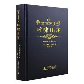众阅文学馆(精装)-呼啸山庄