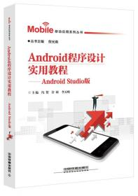 Android程序设计实用教程