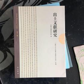 """出土文献研究:""""简帛文字兴书法国际研讨会""""特辑(第十三辑)"""