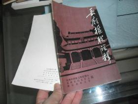 甲戌年出版编印:岳庙楹联注释