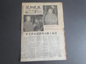 沈阳晚报1966==10--04(有3张毛林合影)