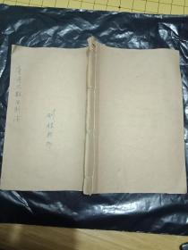 16开线装手抄本《膏丹丸散自制法》内容好  都中医的验方和秘方  ---值得珍藏
