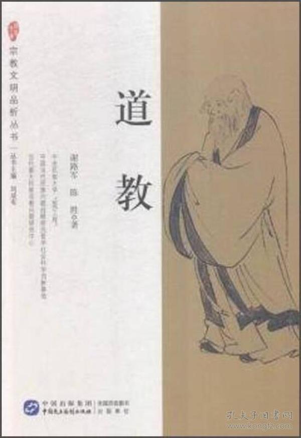 宗教文明品析丛书 道教