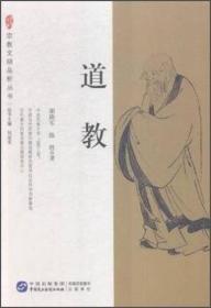 宗教文明品析丛书:道教