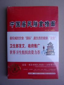 中国居民膳食指南(2011年全新修订)全新正版书 塑封
