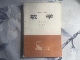 吉林省中学试用课本 数学 第七册 几何部分