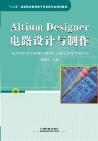 AltiumDesigner電路設計與制作