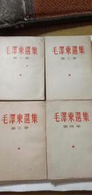 毛泽东选集  共四卷  繁体字 竖排列
