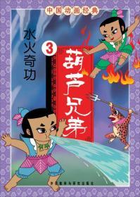 中国动画经典·葫芦兄弟3:水火奇功