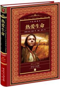 世界文学名著典藏·全译本:热爱生命(新版)