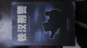 铁汉刑警:陕西西安公安刑警案例集