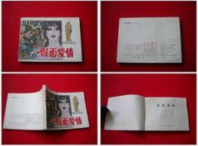 《假面爱情》,长江文艺1985.1一版一印46万册9品,7544号,连环画