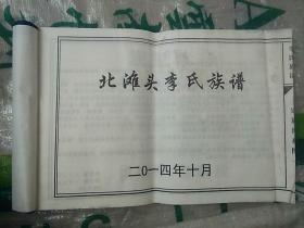 济南北滩头李氏族谱